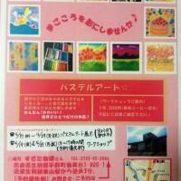 奈良平群でパステルアート展示&ワークショップ開催☆