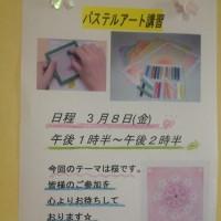 高齢者グループホームにて、グループワークとしてパステル和 アートしています。大阪四條畷にて2