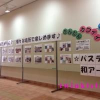 パステル和アート紹介展示&ワークショップ開催☆