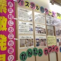 パステル和アート展示開催中☆大東サンメイツ さんにて。JR片町線住道駅