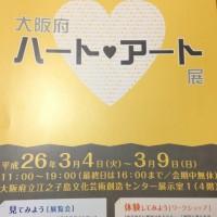大阪府ハート アート展に。大阪阿波座。素敵 で個性豊かな作品いっぱい