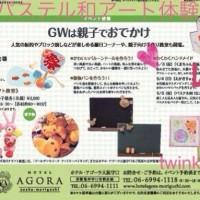 ホテルアゴーラ大阪守口様にてゴールデンウイーク の親子イベントにパステル和アートで出店いたします 2014GW