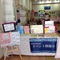 再送?てとて〜ハンドメイド&癒し〜仲間との展示&イベント 大阪