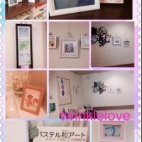 大阪診療所クリニック様にて展示させて戴きました。患者様の癒し や気分転換になれば嬉しく幸いです○