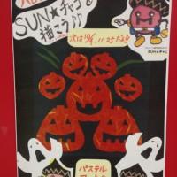 大東サンメイツさん☆10月の土日はハロウィンイベント !パステル和アートもやってくる